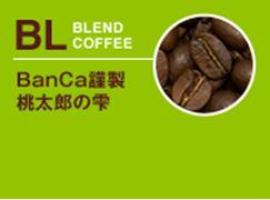 もも太郎コーヒー