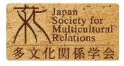 多文化関係学会 第15回年次大会